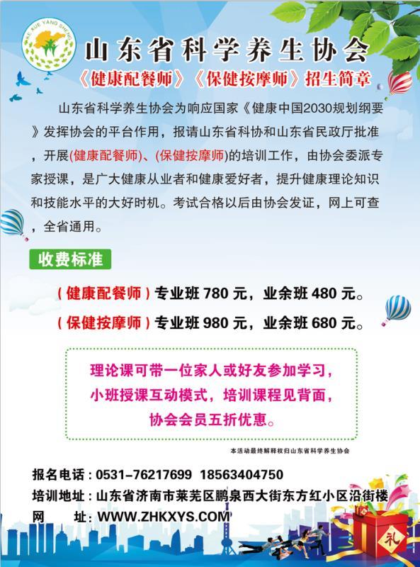 山东省科学养生协会《健康配餐师》《保健按摩师》招生简章(图1)